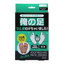フットピーリングパック メンズペロリン ミント 1回分 (Foot PeelingPack Perorin)素数株式会社 20P01Oct16