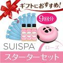 【お得セット9回分】スターターセット SUISPA スイスパ 水素浴ケース(ピンク)×泡と水素の素9回分(ローズ) / 素数株式会社