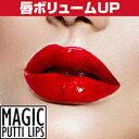 【あす楽】【メーカー直販】マジックプチリップス(Magic Putti Lips)口プチ 素数株式会社 「クリスマス」「仮装」