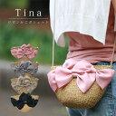 リボンかごポシェット【Tina】ティナ バッグ・小物・ブランド雑貨 子供 可愛い 親子リンクコーデ かごバッグ ショルダー レディ…