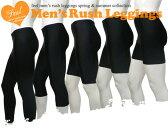 ラッシュガード メンズ 長さで選べるレギンス 水着 【メール便送料無料】 国内生産 メンズ サーフパンツ