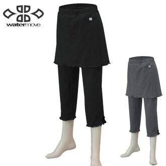 Ladies ' skirt with a WaterMove ウォータームーブ ラッシュスパッツ WSK-9100 ラッシュパンツ / rush pants ladies / rash guard swimwear ladies swimwear / らっしゅ Sarsgaard/UV cut / UV protection / sunblock /