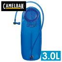 CAMELBAK キャメルバック アンチドートリザーバー(3.0L) ハイドレーション 1821709