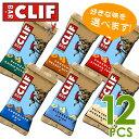 CLIF BAR クリフバー 選べる6味12個セット マラソンやトレイルランニングに!【CLIFBAR/CLIF BAR/クリフバー/栄養補給/エネルギー/トレ...