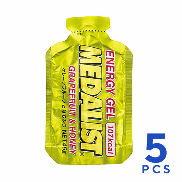MEDALIST(メダリスト) エナジージェル グレープフルーツとはちみつ 5個セット(45g×5個) クエン酸入りエネルギー補給ジェル トレイルランニング 補給食、行動食、エネルギー補給