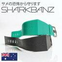 SHARKBANZ 〜サメから身を守る安心感〜(シャークバンズ) 送料込 代引料込 在庫一掃 セール 在庫限り