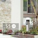 立水栓 散水 充電 電気自動車 EV車 EVカー 電動バイク ハイブリッド軒下コンセント一体型水栓柱「水電柱 SS LED照明タイプ ダブルコンセント(100V用)仕様」【送料無料】