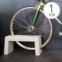 【沖縄・離島以外 送料無料】【大人気のため予約販売】「コンクリート製自転車スタン