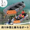 ボート 釣りボート ゴムボート プール 「3人乗りボート インフレータブル オール2本セット」空気を入れて膨らませるボートです。レジャー アウトドア バス釣り【代引不可】