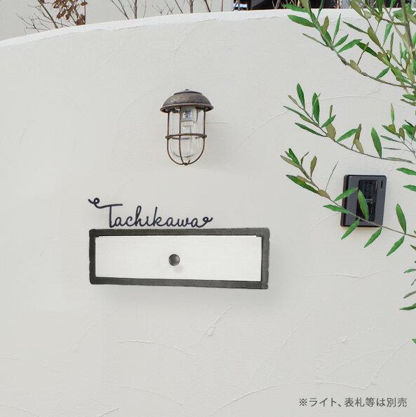 アンティークな風合いが素敵なポストカバー「ティロワール」。口金ポストに被せるだけで玄関周りがお洒落な雰囲気に!【送料無料】