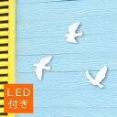 ガーデンのウォールデコ 「フライングバード」LED照明付き 電源装置<トランス>、延長コード、明暗センサはオプション。ガーデンや外構、住宅のおしゃれな壁飾り。妻...