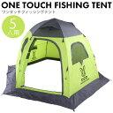 ワカサギ釣りに最適な釣り用テント「ウィンターフィッシングテント 5人用 ※ペグ・ハンマー・バッグ付き」ワカサギ テント【代引不可】