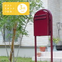 RoomClip商品情報 - 北欧 郵便ポスト おしゃれ かわいい ポスト&スタンドセット「後開きBONBOBI & スタンドBOBIROUND セット」(ボビ専用つまみ付き)【送料無料】郵便受け 郵便ポスト