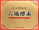 日本六琉堂 六琉酵素