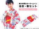 セーラームーン浴衣 セーラームーンモデル(白)【新品】【着】 宗sou