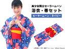 セーラームーン浴衣 セーラームーンモデル(紺)【新品】【着】 宗sou