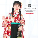 【レンタル】卒業式 袴セット 赤 レッド 黒 ブラック 鶴 ...