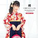 【レンタル】卒業式 袴セット 赤 レッド 紺色 ネイビー 梅...