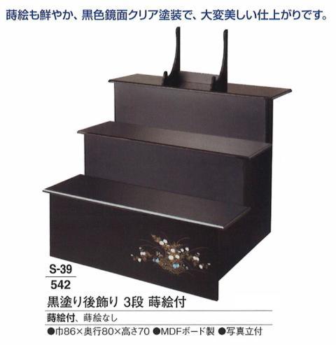 【葬祭用品】【後飾祭壇】 黒塗り後飾祭壇 蒔絵付 (3段) 【送料無料】