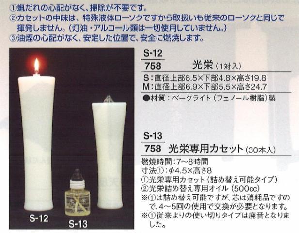 【葬祭用品】【ろうそく】 光栄 (1対入) S 【送料無料】