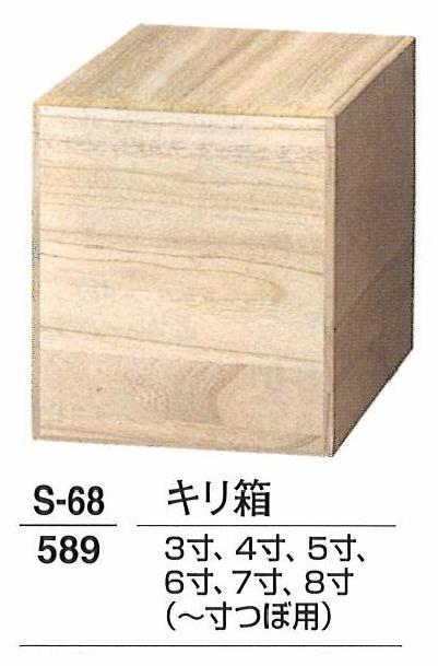 【葬祭用品】【後飾祭壇】【骨壷】 骨箱用キリ箱 6寸
