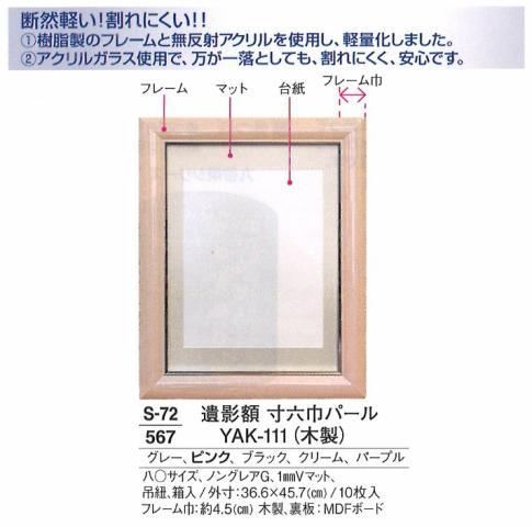 【葬祭用品】【後飾祭壇】【写真】【額】 遺影額 寸巾パール YAK-111 (木製) 各色 10ヶ 【送料無料】