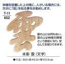 【10%OFFクーポン】【神具】【神棚】 木彫 雲 (文字)