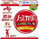 ノ・ミカタ(3g*30本入*2コセット)【ノ・ミカタ】[ノミカタ 宴会 飲み会 サプリ サプリメント]【送料無料】