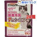 キャティーマン ねこちゃんの国産牛乳 7歳からのシニア用(200mL*24コセット)【キャテ