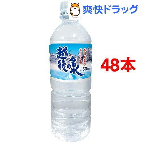 テーブルマーク 越後の名水(550mL*48本セ...の商品画像