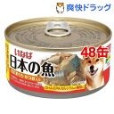 日本の魚 さば・まぐろ・かつお入り(170g*48コセット)【送料無料】