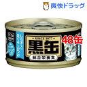 黒缶 ミニ しらす入りまぐろとかつお(80g*48コセット)【黒缶シリーズ】【送料無料】