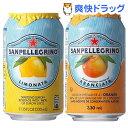 サンペレグリノ オレンジとレモンの組合せセット(330mL*48本)【サンペレグリノ(s.pellegrino)】【送料無料】