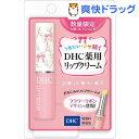 【在庫限り】DHC 薬用リップクリーム フラワーリボン(1.5g)【DHC】