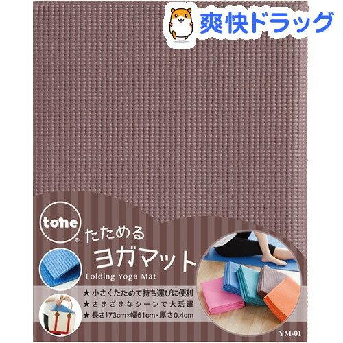トーン たためるヨガマット ブラウン YM-01(1コ入)【トーン(tone)】