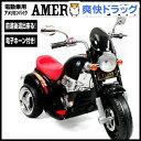 電動乗用 バイク1508 TR1508A(1台)【送料無料】