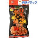 【訳あり】自称!?日本で2番目に辛い柿の種(50g)