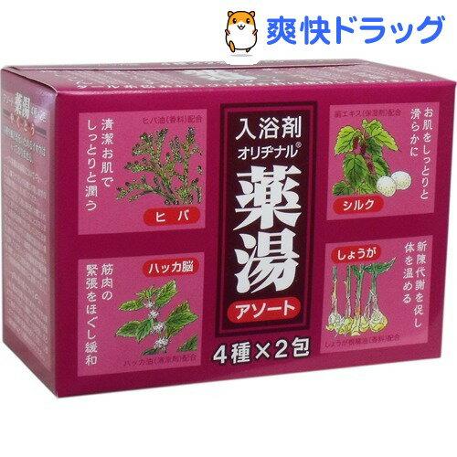 オリヂナル 薬湯 入浴剤 分包アソート(8包)の商品画像