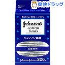 ジョンソン綿棒(200本入)[ジョンソン 綿棒 ベビー 衛生用品]