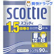 スコッティ 1.5倍巻きコンパクト シングル(8ロール)【スコッティ(SCOTTIE)】[日用品 トイレットペーパー]