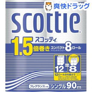 スコッティ コンパクト シングル トイレットペーパー
