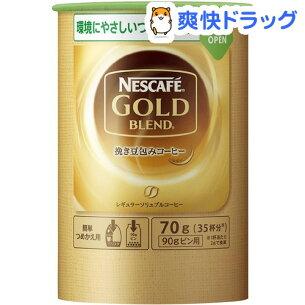 ゴールド ブレンド システムパック インスタント コーヒー