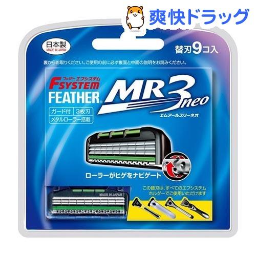 エフシステム 替刃 MR3 ネオ(9コ入)【エフシステム】