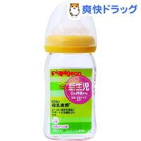 母乳実感 哺乳瓶 耐熱ガラス オレンジイエロー 160mL(1コ入)