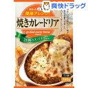 ハチ食品 焼きカレードリア(160g)[グラタン]