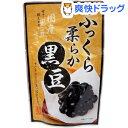 国産ふっくら柔らか黒豆(120g)
