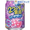 ダイドー 2つの食感ソーダゼリー グレープ(280g*24本入)【送料無料】