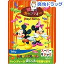 魔法のキャンディーミッキーマウス(1セット)