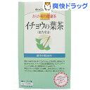 ★税込3150円以上で送料無料★おらが村の健康茶 イチョウの葉茶 3gX24袋