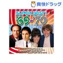 青春の洋楽スーパーベスト '69-'70 オムニバス CD AX-310(1枚入)